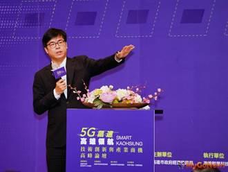 打造5G智慧城 陳其邁:高雄是投資最佳選擇