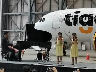 台灣虎航六週年公益音樂會張正傑演出 董事長陳漢銘帶一雙女兒同台演出