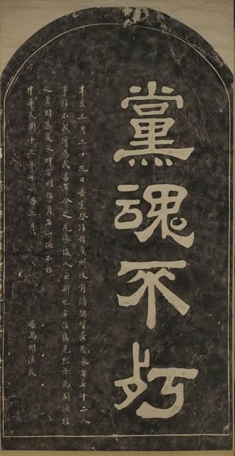 松濤社自雙十國慶起 辦線上文物展覽宣揚中華民國歷史