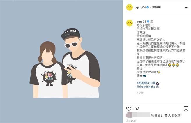 峮峮IG全文。(圖/取材自峮峮Instagram)