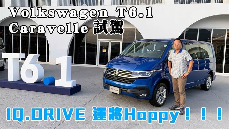 Volkswagen T6.1 Caravelle新車試駕 IQ.DRIVE智駕運將Happy!!!