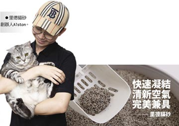 里德PRO貓砂 專為台灣氣候設計