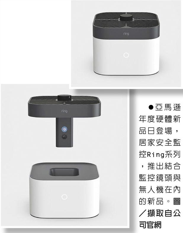 亞馬遜年度硬體新品日登場,居家安全監控Ring系列,推出結合監控鏡頭與無人機在內的新品。圖/擷取自公司官網