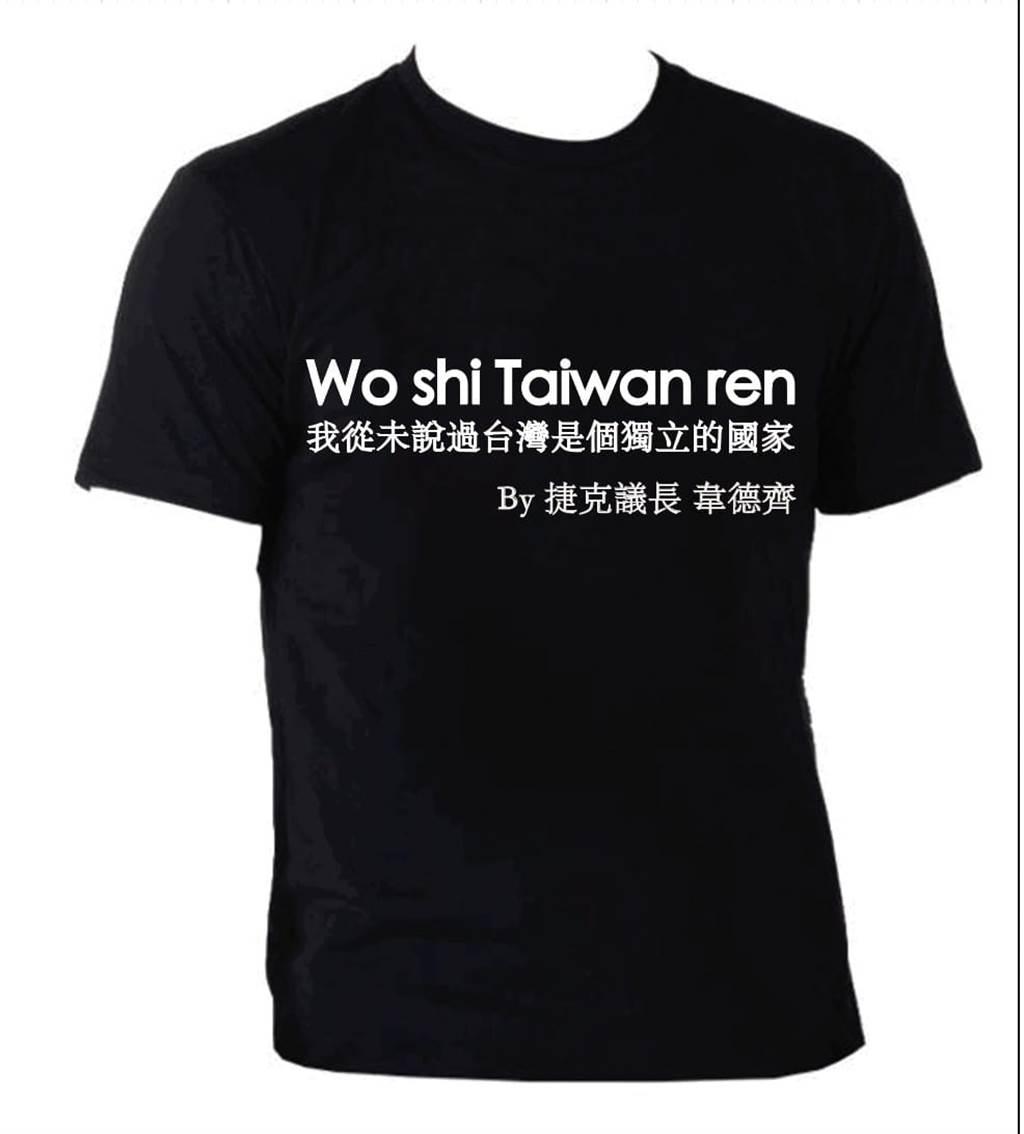 「宅神」朱學恒在T恤下方補上一句「我從未說過台灣是個獨立國家 By捷克議長韋德齊」,引發綠粉不滿嗆「見不得綠營好」 (圖/朱學恒臉書)
