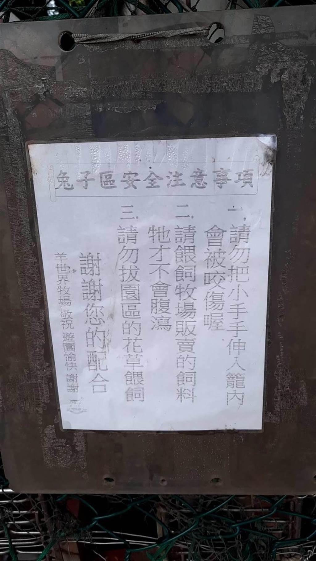 羊世界江姓負責人表示,兔籠外都有張貼告示,請遊客勿將手伸進籠內。(黃婉婷攝)