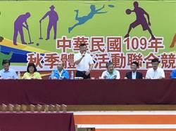 秋季體育活動聯合競賽 9項目2600人參賽