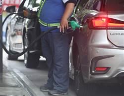 亞鄰最低價限制 汽油持平、柴油降價0.1元