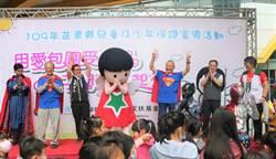 苗縣學齡前受虐通報增 徐耀昌扮超人跳護童操