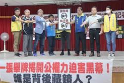嘉南法稅改革聯盟聲援 919竹北事件受害志工