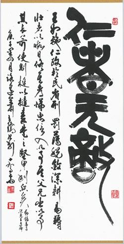 台灣書法篆刻 展現非凡活力