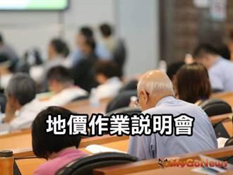 板橋地政9/29舉辦2021年地價作業說明會