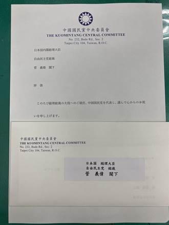 獨家》國民黨菅義偉就任賀電曝光 談兩黨交流情誼