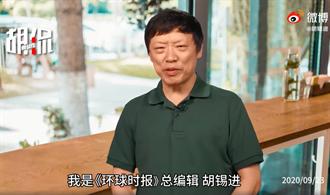 台藝人赴陸遭警告 胡錫進:別怕!台灣終將結束割據回歸祖國