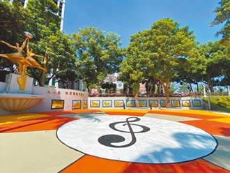 新北市永和區仁愛公園音樂廣場啟用