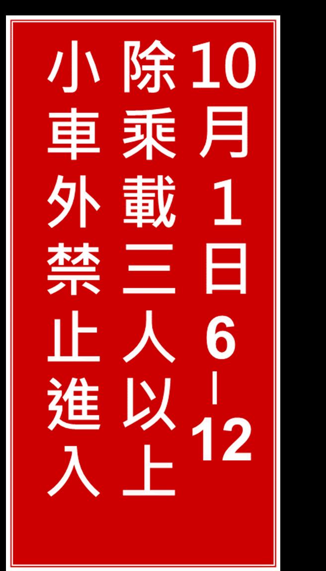 文字型禁制性告示牌。(高公局提供)
