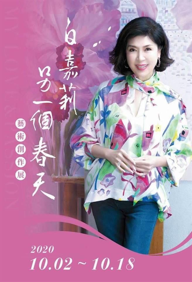 「白嘉莉─另一個春天藝術創作展」將在新竹展出。(白嘉莉提供)
