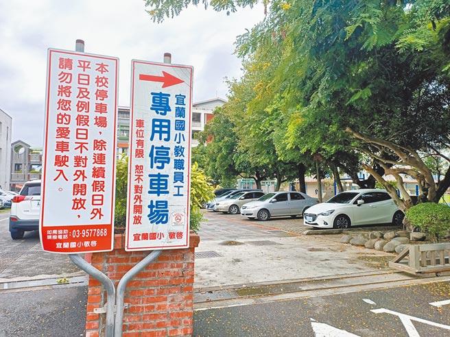 中秋連假期間,宜蘭縣22所國中小共釋出超過1200個停車位給返鄉民眾及遊客使用。(胡健森攝)