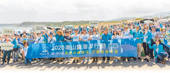 南山人壽今年選在9月19日國際淨灘日,重返9年前該計畫最初的起點新北市石門區老梅海灘,由於導入「ISO 20121活動永續管理系統」、申請SGS國際驗證,成為臺灣第一個具永續性意義的淨灘植樹活動。