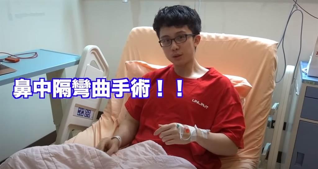 孫安佐為了解決鼻中膈彎曲,決定開刀治療。(圖/YT@ Sun 孫安佐的頻道Edward)