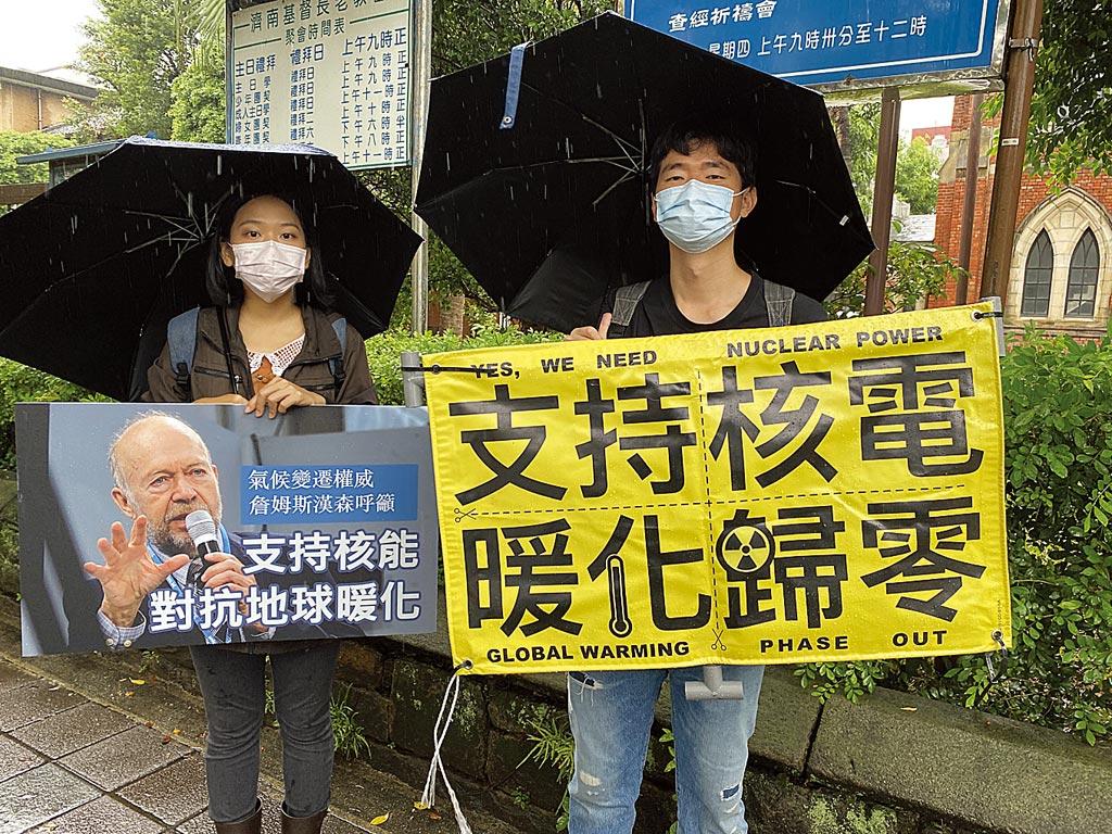 今日台灣青年氣候聯盟主辦「927抗暖大遊行」,擁核人士也到場參與,表示若要讓暖化歸零以及兼顧穩定基載電力,核電將是關鍵。(李柏澔攝)