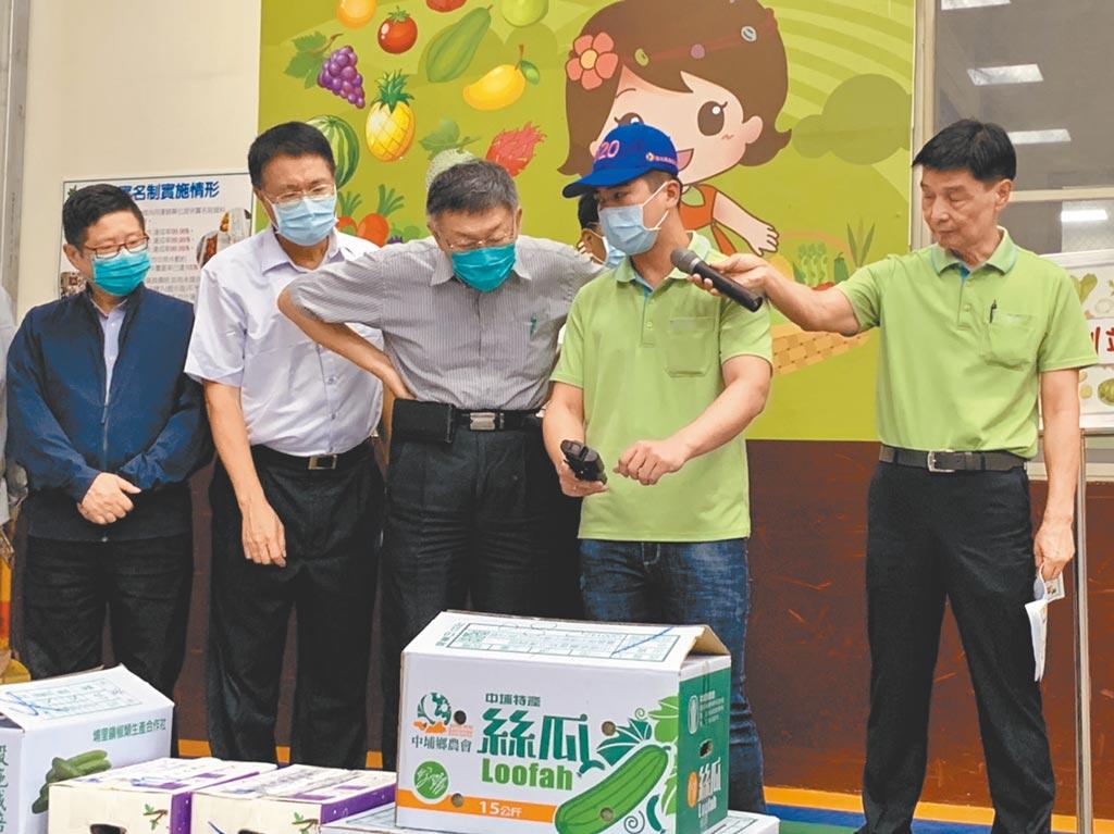 台北市長柯文哲(中)赴北農視察實名制、質譜儀化學快檢食安雙重把關機制。(張薷攝)