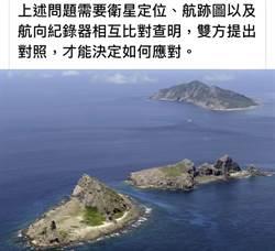 我漁船稱遭海保公務船衝撞  謝長廷指台日講法3大不同有待釐清真相