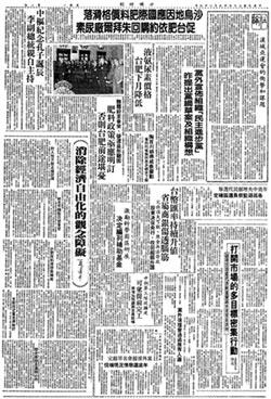《中時》彰顯新聞自由 見證政黨發展