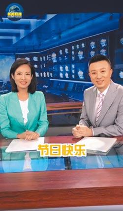 央視新聞聯播換臉 革新吸年輕人
