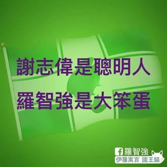 陸打不打台灣?羅智強諷謝志偉:都是贏家