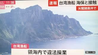 日主張台籍漁船侵入日本領海  已向台方提出召會