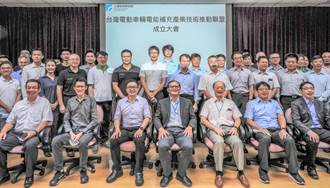 工研院成立「台灣電動車輛電能補充產業技術推動聯盟」 開啟電動車產業新未來