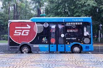 台北市5G自駕巴士開放試乘 遠傳5G訊號全線覆蓋