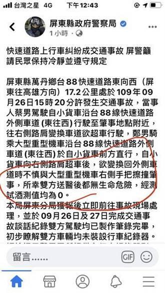 路殺變「不慎」擦撞重機 屏縣警局新聞稿遭罵翻急改文
