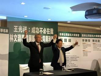 林文淵、王光祥獲提名大同董事 坦言有信心拿下經營權