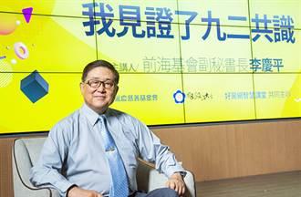前海基會副秘書長現身永慶公益講座 重述兩岸交流起點