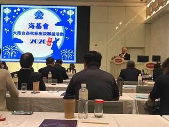 海基會秋節座談陳其邁出席 許勝雄:台商持續替兩岸和平努力