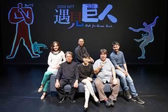 台中國家歌劇院「NTT遇見巨人」 在動盪中以藝術溫暖人心