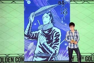 新作探討生死意義漫畫家NOBI璋獲金漫雙料大獎