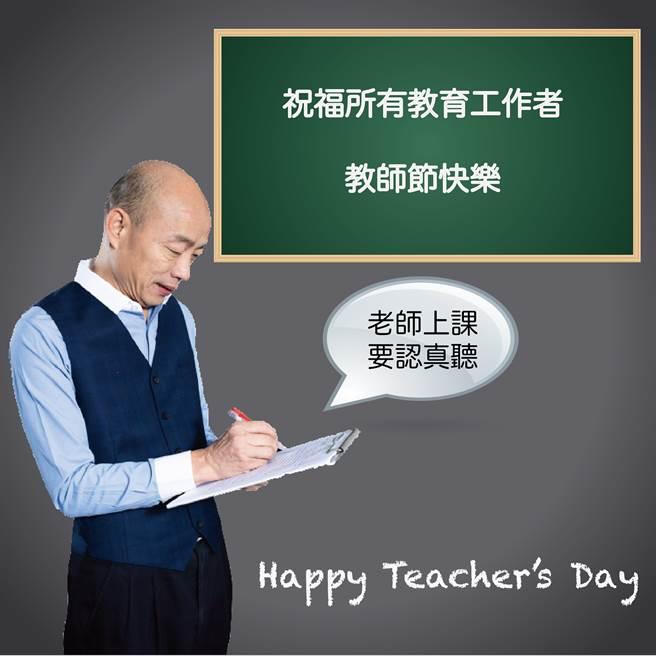 韓國瑜祝教師們教師節快樂。(取自韓國瑜臉書)