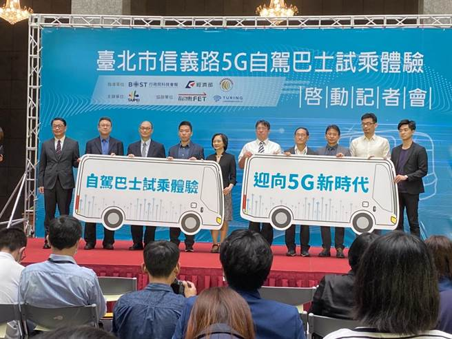 5G自駕巴士今起開放網路預約試乘,台北市政府交通局長陳學台(右4)與資訊局長呂新科(右3)跨局處合作,共同協助開發自駕車。(游念育攝)