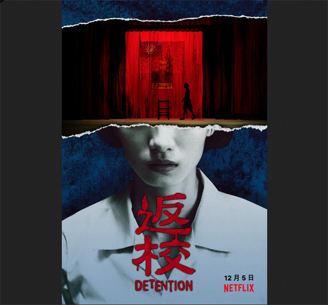 Netflix與公共電視聯手推出《返校》影集。(Netflix提供/黃慧雯台北傳真)