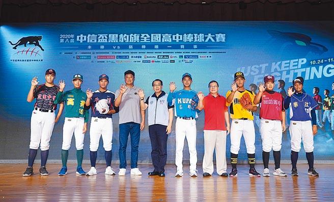 2020年第八屆「中信盃黑豹旗」27日舉辦賽前記者會。圖/中華棒協提供