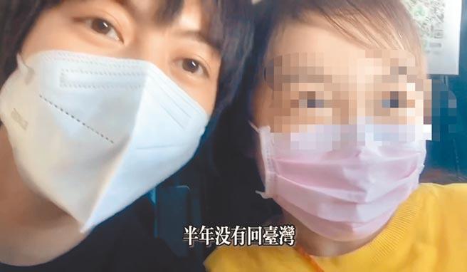 陸生廖小花熱心陪伴照料素昧平生的「小明」童童一起搭機返回台灣。(圖/翻攝自YouTube廖小花)
