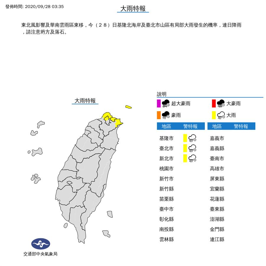氣象局今早也針對台北市、新北市、基隆市發布大雨特報。(圖取自氣象局網頁)