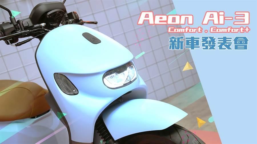 我就可愛!宏佳騰智慧電車 Ai-3 Comfort 新車發表