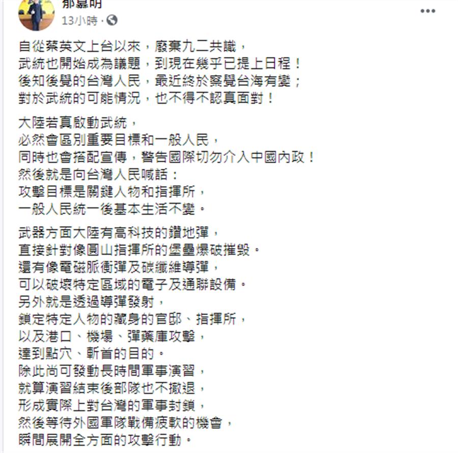 郁慕明臉書。(摘自郁慕明臉書)
