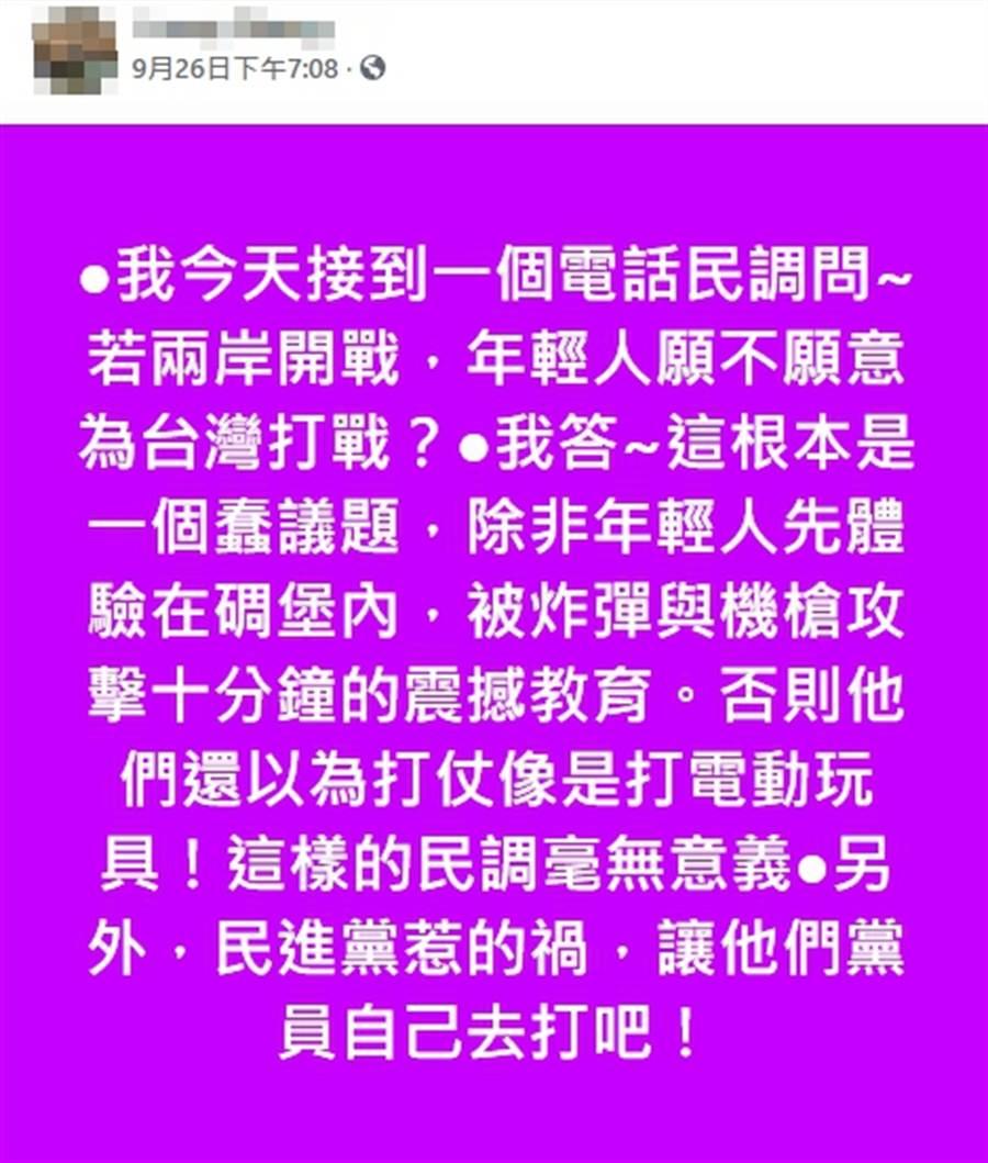 臉書網友發文。(圖/翻攝自臉書)