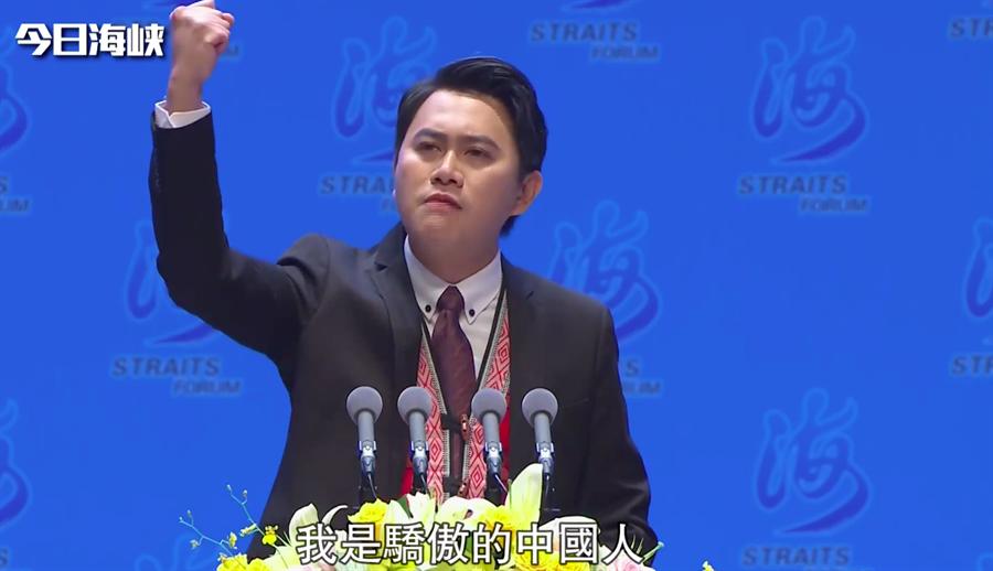 花蓮阿美族楊品驊20日在第12屆海峽論壇中演講,舉手高喊「我是驕傲中國人」引發爭議。(羅亦晽翻攝)