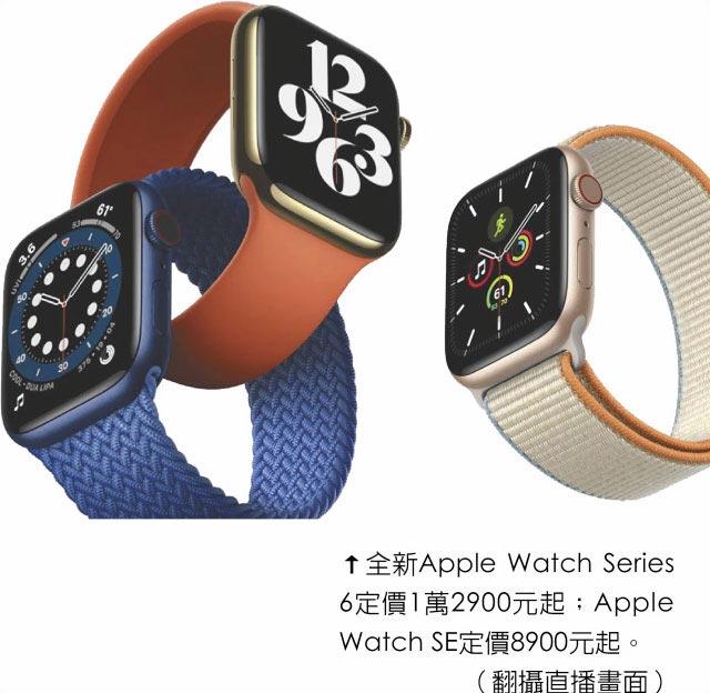全新Apple Watch Series 6定價1萬2900元起;Apple Watch SE定價8900元起。(翻攝直播畫面)