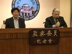 身障者權利公約第二次國家報告審查會議  監委提意見